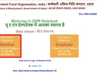 How to update or correct EPF UAN details online or offline?