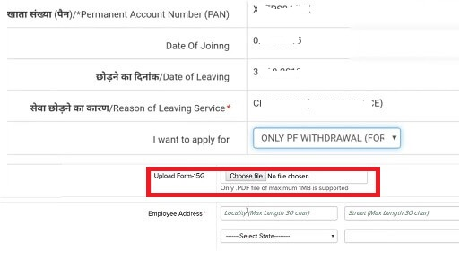 EPF Form 15G - How to fill online for EPF withdrawal