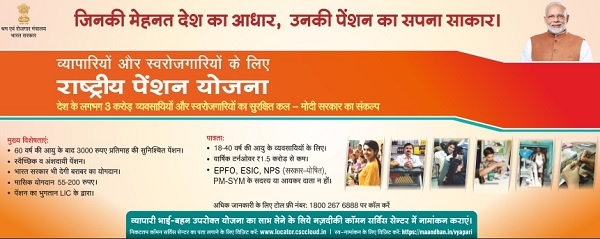 National Pension Scheme for Traders and Self Employed Persons Yojana