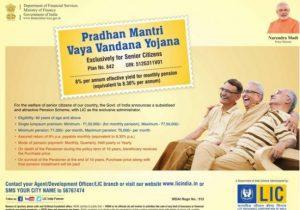 Pradhan Mantri Vaya Vandana Yojana (PMVVY) 2020 - 2023